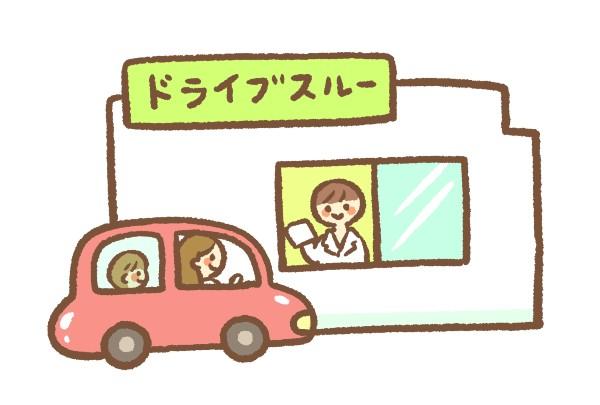 ドライブスルー調剤
