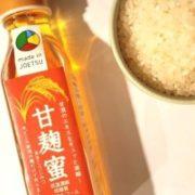 オレンジ色の瓶と米