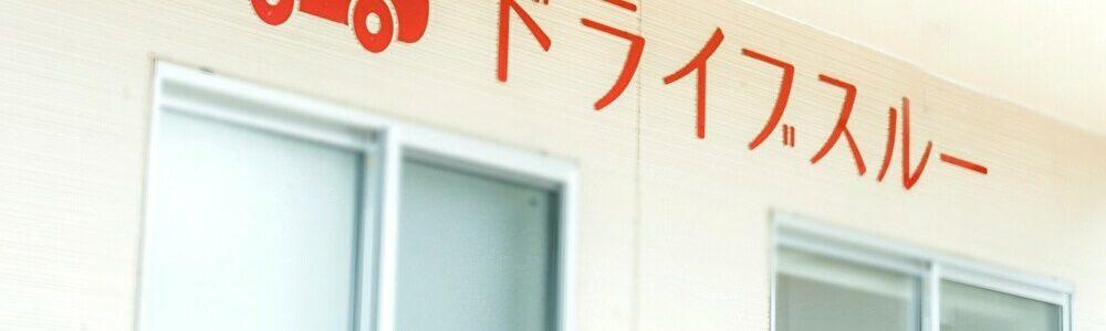 白い壁にドライブスルーの文字