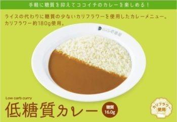 低糖質カレー