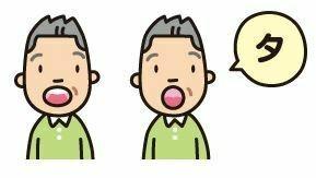 タと発音する男性