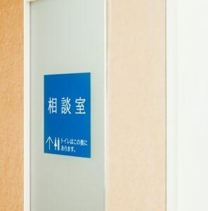 相談室とトイレ表記
