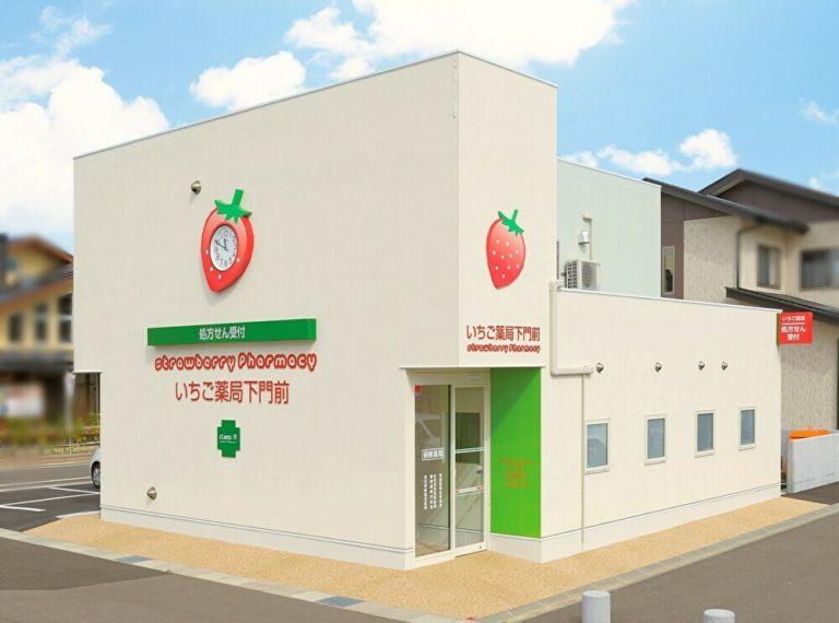 白い外壁にイチゴのマーク