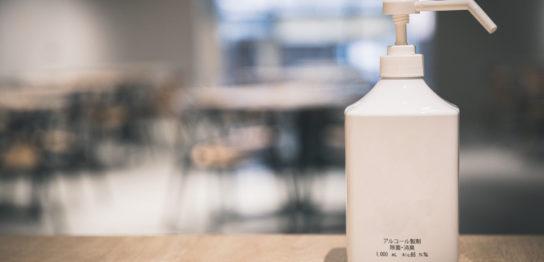 消毒液が入った白い容器