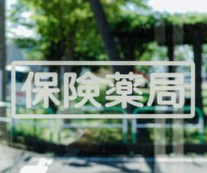 ガラスに保険薬局の文字